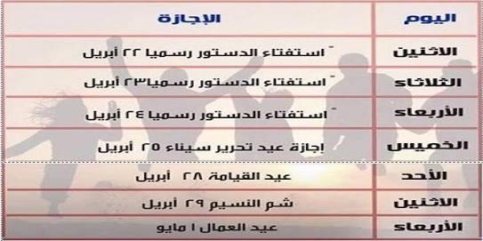 شهر ابريل فى مصر - اجازات شهر ابريل 2019 الرسمية فى مصر