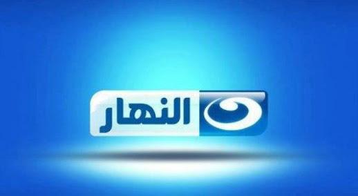 قناة النهار - تردد قناة النهار الجديد 2019 على النايل سات