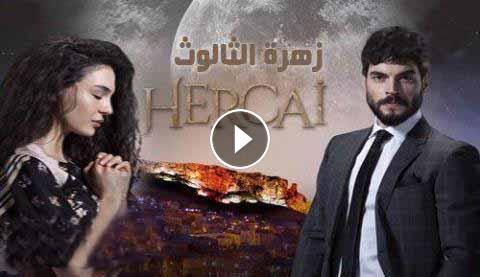 الثالوث - تردد قناة ATV التركية الناقلة لمسلسل زهرة الثالوث الحلقة 6