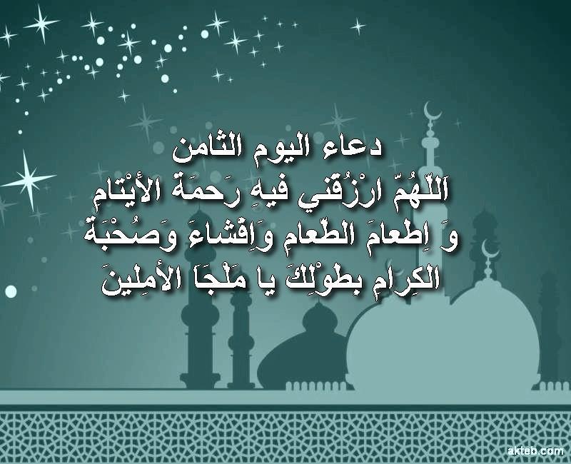 دعاء ثامن يوم رمضان