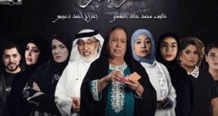 مواعيد عرض مسلسل حدود الشر في رمضان 2019