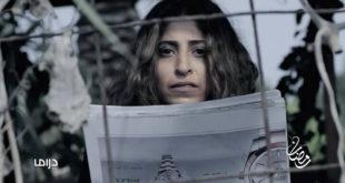 مواعيد عرض مسلسل عذراء في رمضان 2019