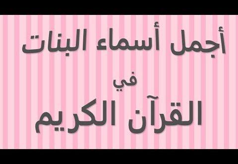أسماء بنات لن تصدق أنها ممنوعة 11 اسم احذر تسميتها لبناتك