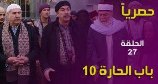 مسلسل باب الحارة الجزء العاشر 10 الحلقة 27