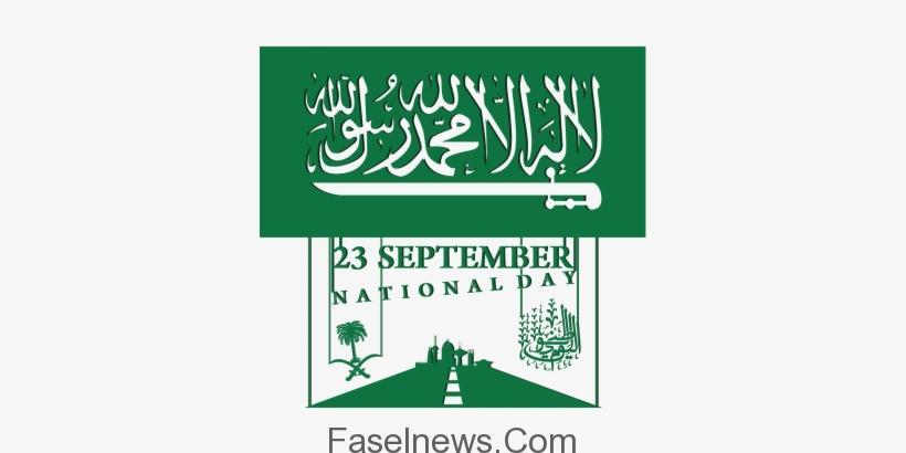 شعار اليوم الوطني 1441