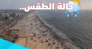 حالة الطقس في فلسطين اليوم