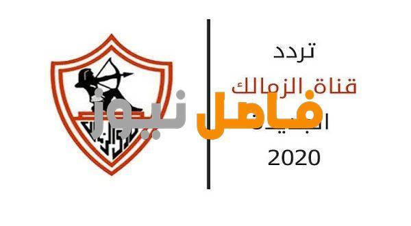 تردد قناة الزمالك الجديدة 2020 على النايل سات فاصل نيوز الإخباري