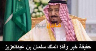 وفاة الملك سلمان بن عبدالعزيز