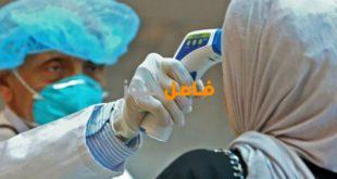 الصحة: الحالات التي ثبتت إيجابيتها لفيروس الكورونا المستجد 59 حالة