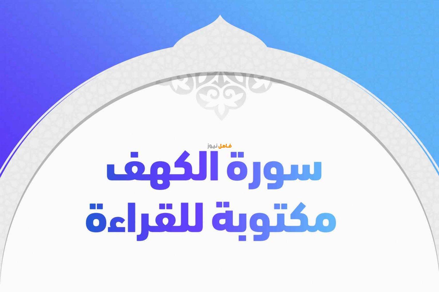 سورة الكهف مكتوبة كاملة بالتشكيل للقراءة فاصل نيوز الإخباري