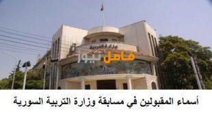 أسماء المقبولين في مسابقة وزارة التربية السورية