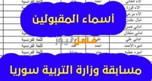 نتائج مسابقة وزارة التربية السورية 2020